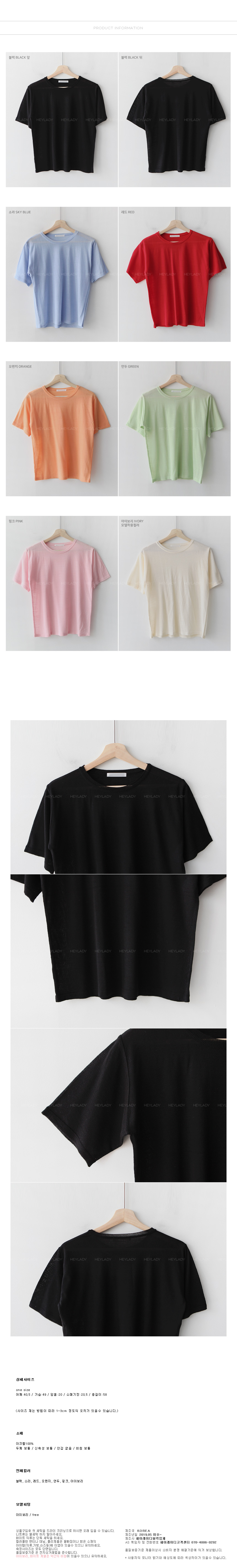 Hidden Color Short sleeve knit