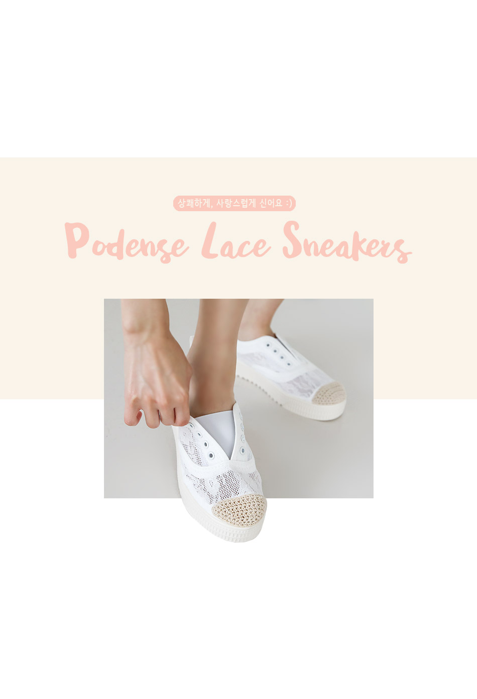 Podense Lace Sneakers 3cm
