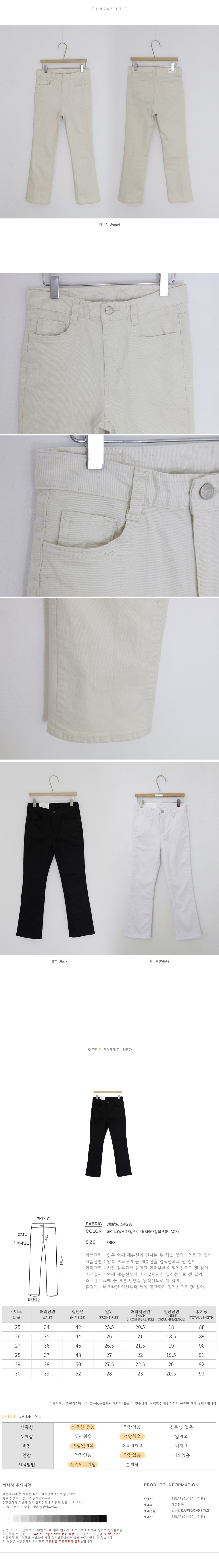 Slimline vanilla cotton pants