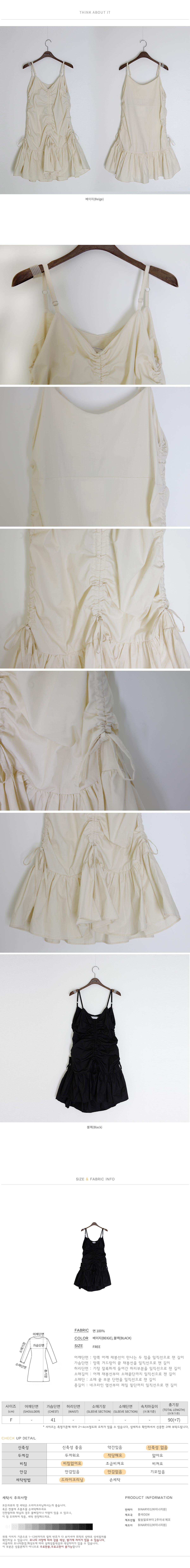 Shearing Joan string dress