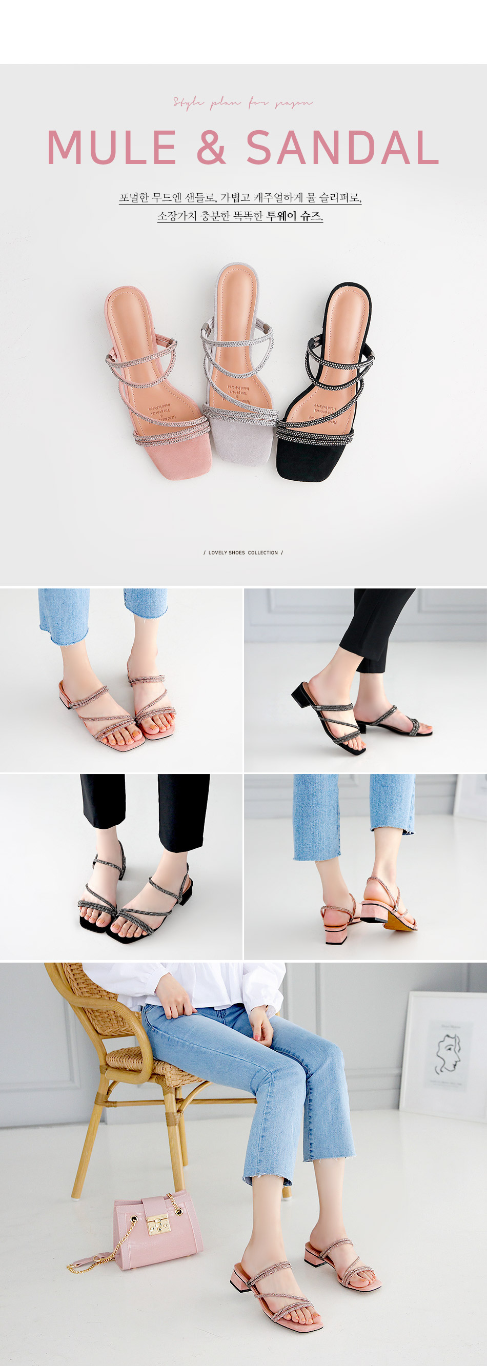 Kyubinsu Two Way Mule & Sandals 3.5cm