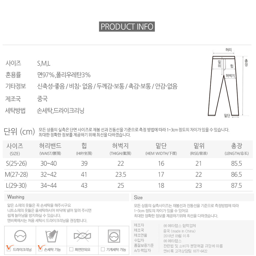 Waist Slim Fit Pants