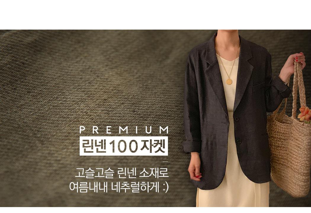 Premium Boyfit Linen Jacket