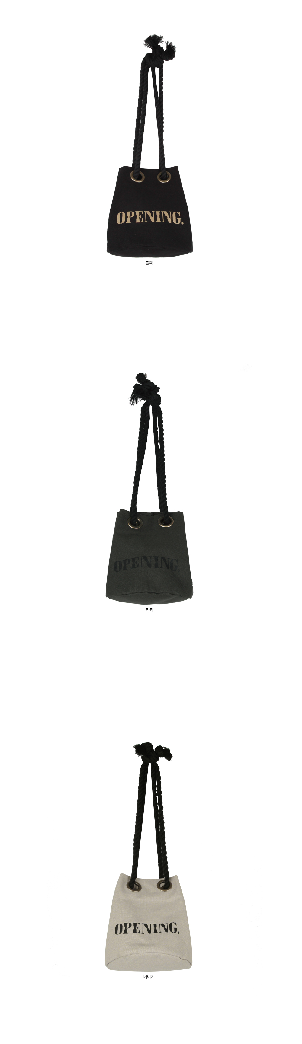 opening mini rope bag (3 colors)