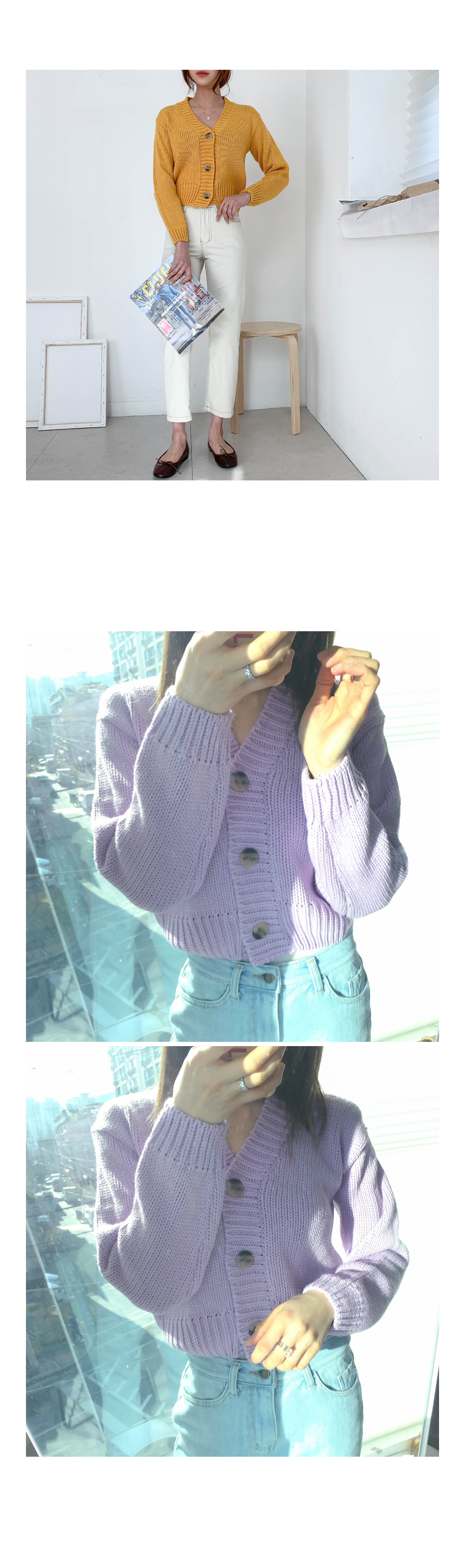 Vibe Knit Short Cardigan