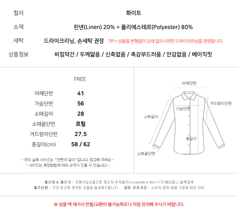 Linen strap blouse
