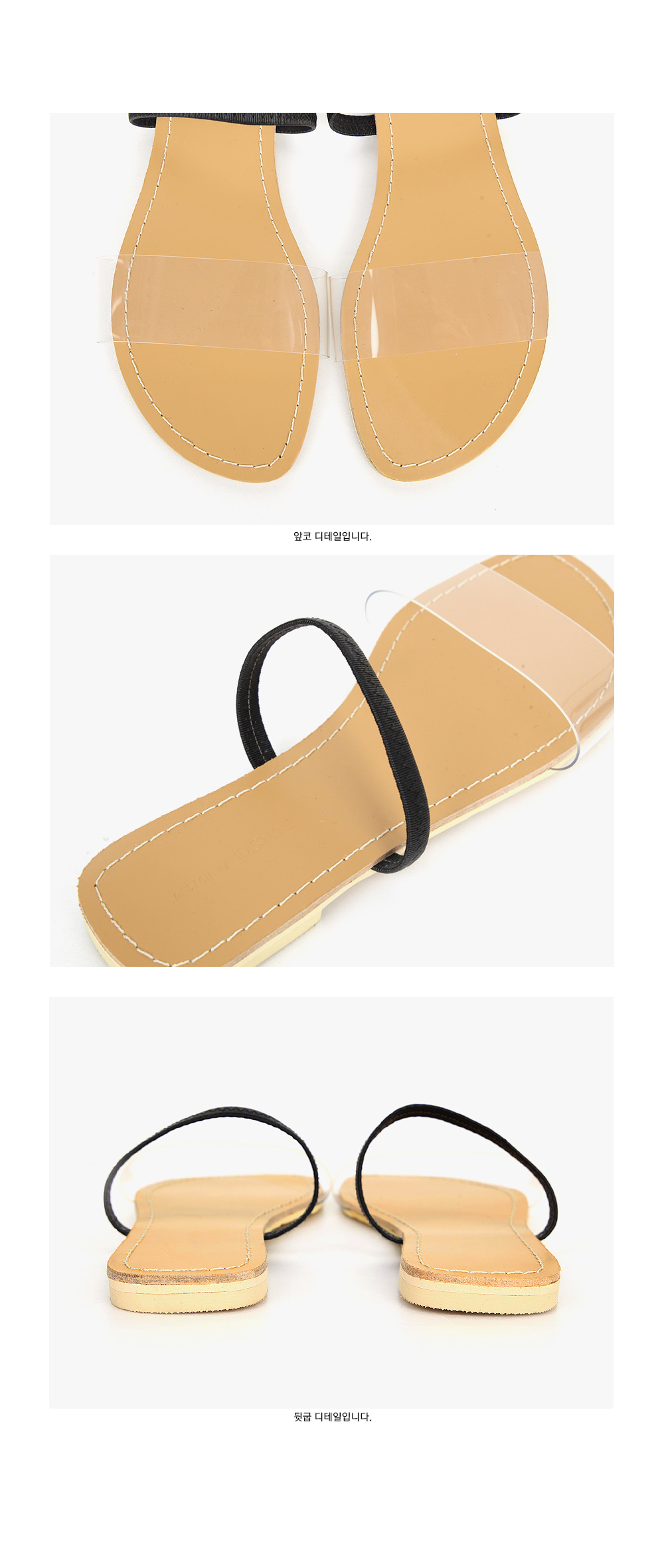 two line clear slipper (230-250)