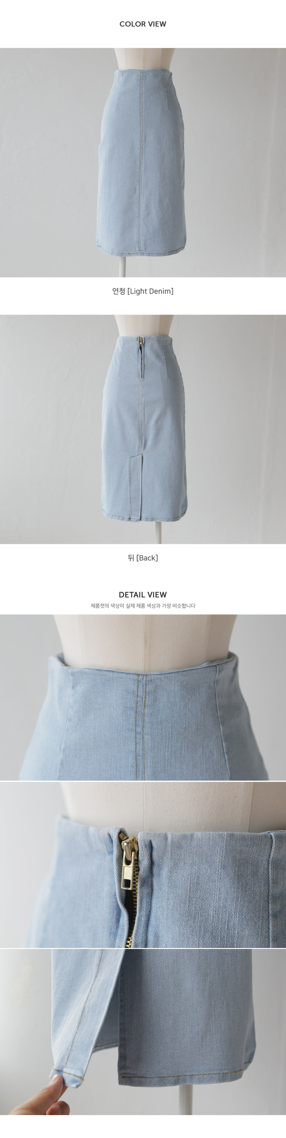 Stitch tension denim long skirt