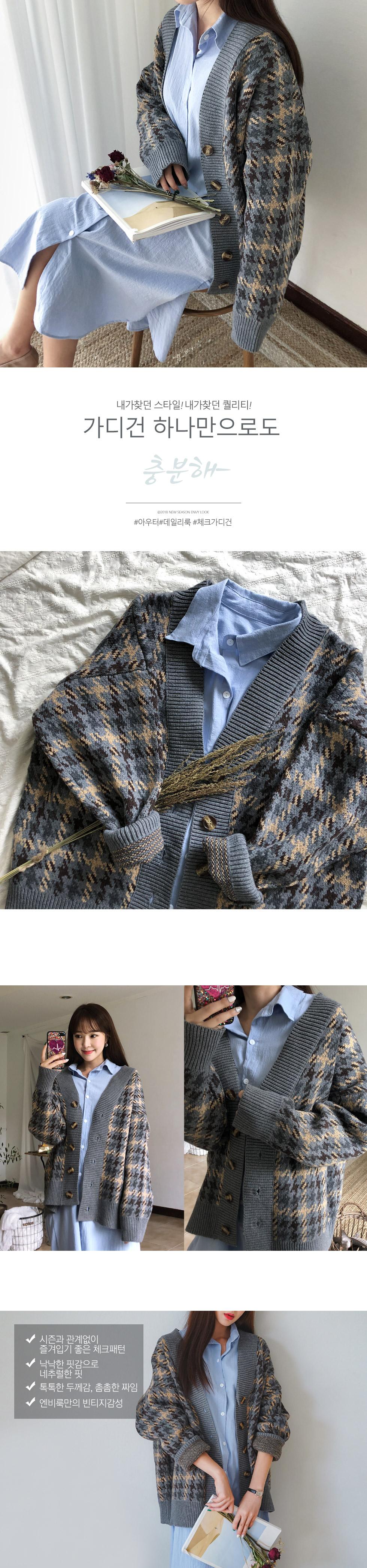 Vintage check cardigan