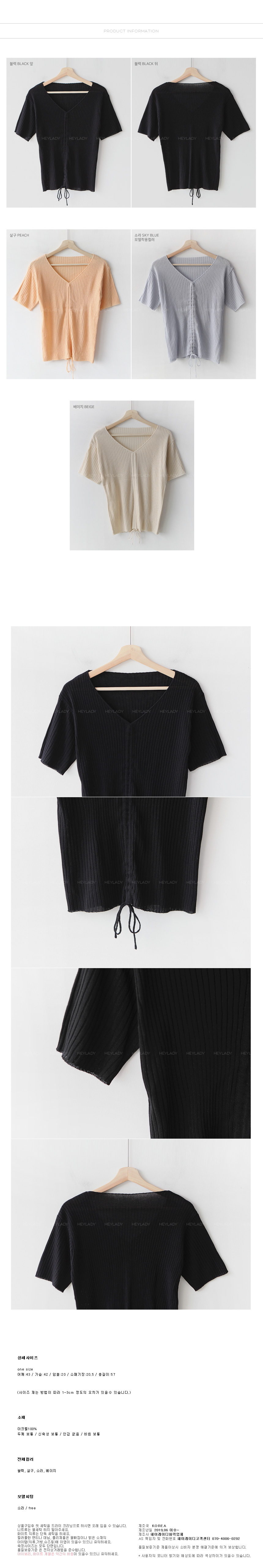 Silhouette string knit