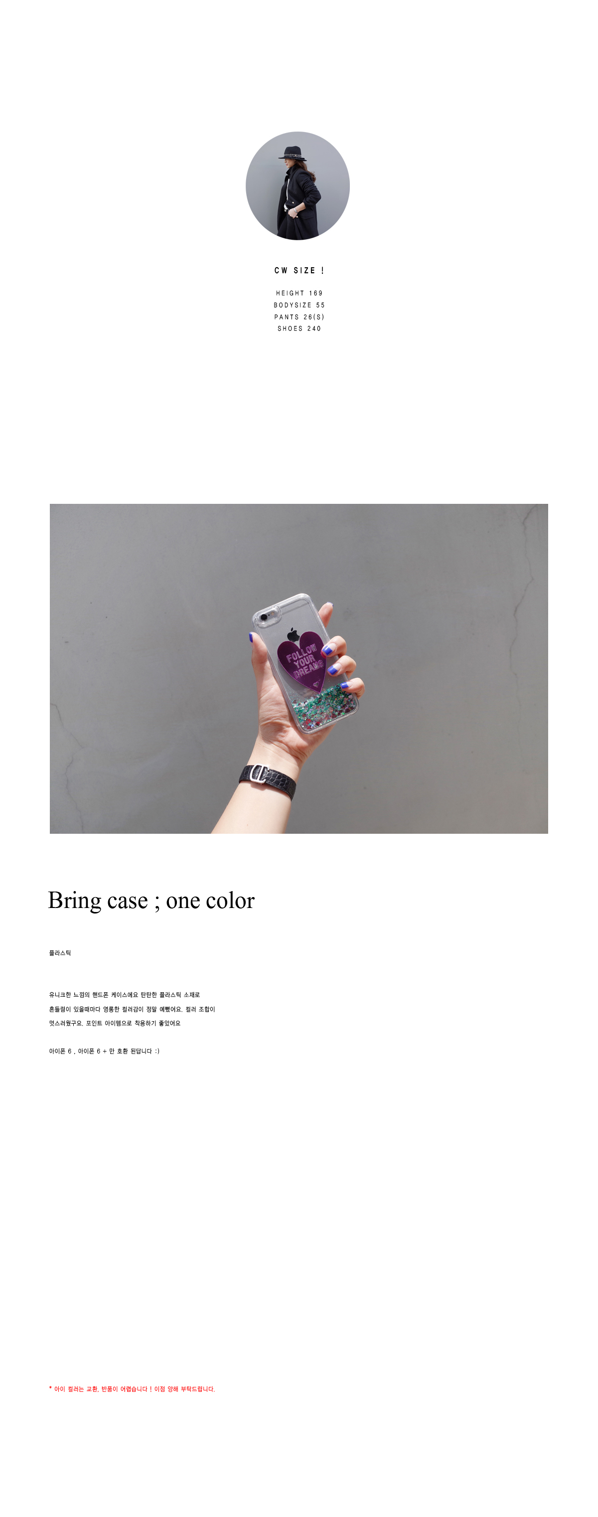Bring case ; one color BEST ♥