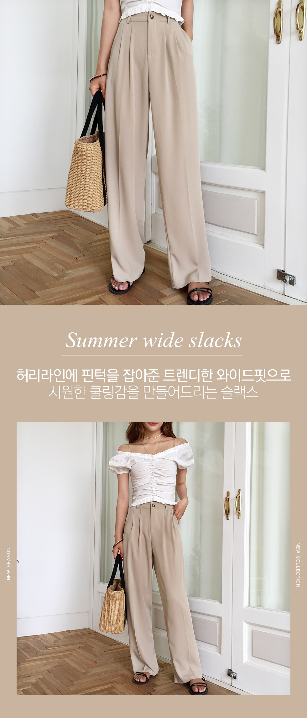 Summer Wide Slacks