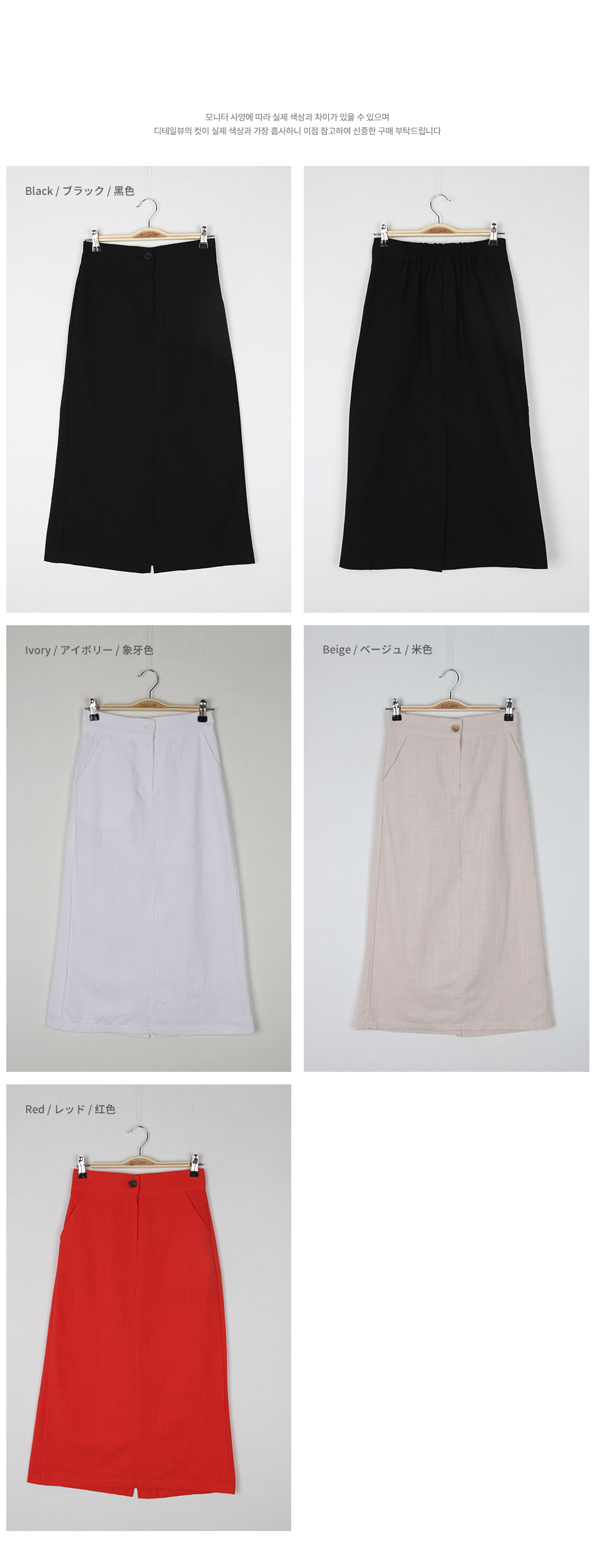 Color long skirt _R