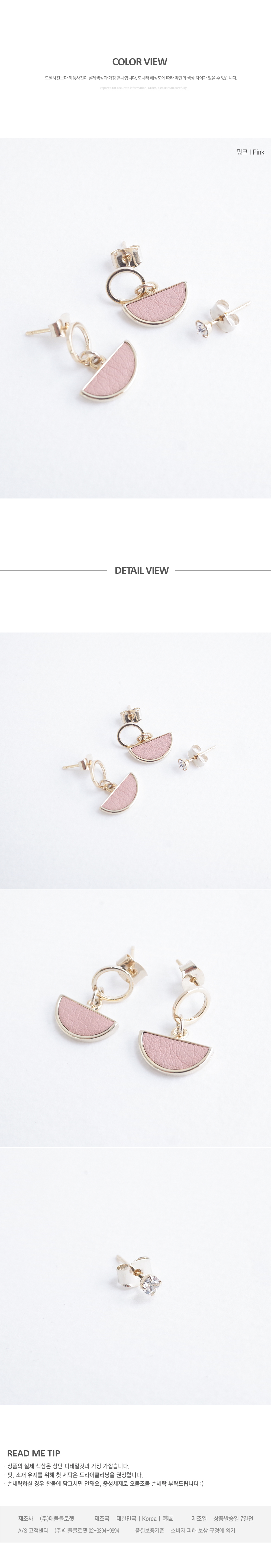 Simple Daily Shape Earrings SET