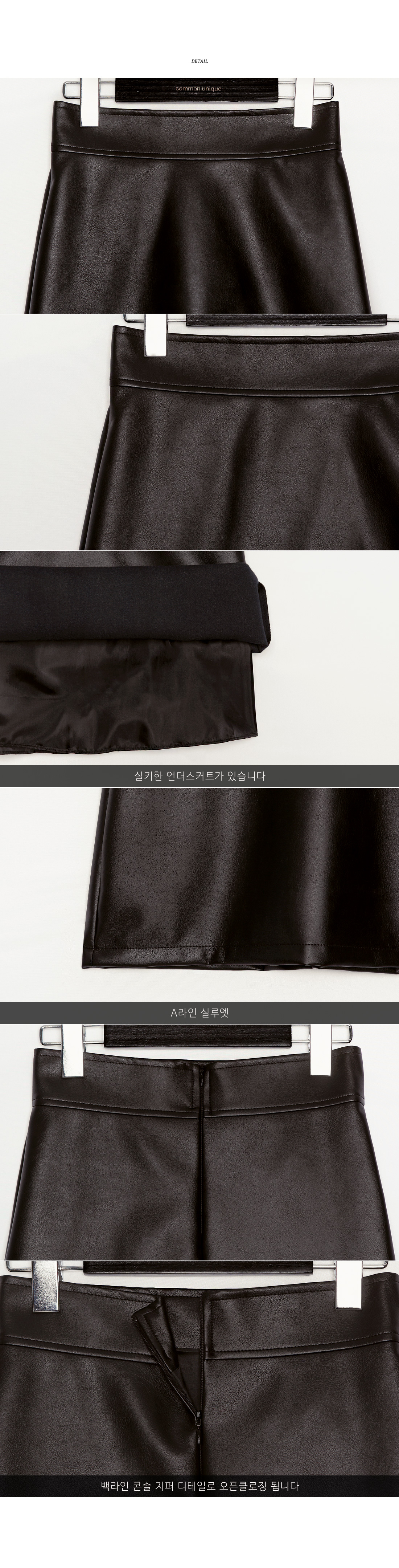 SMOKY LEATHER MINI SKIRT