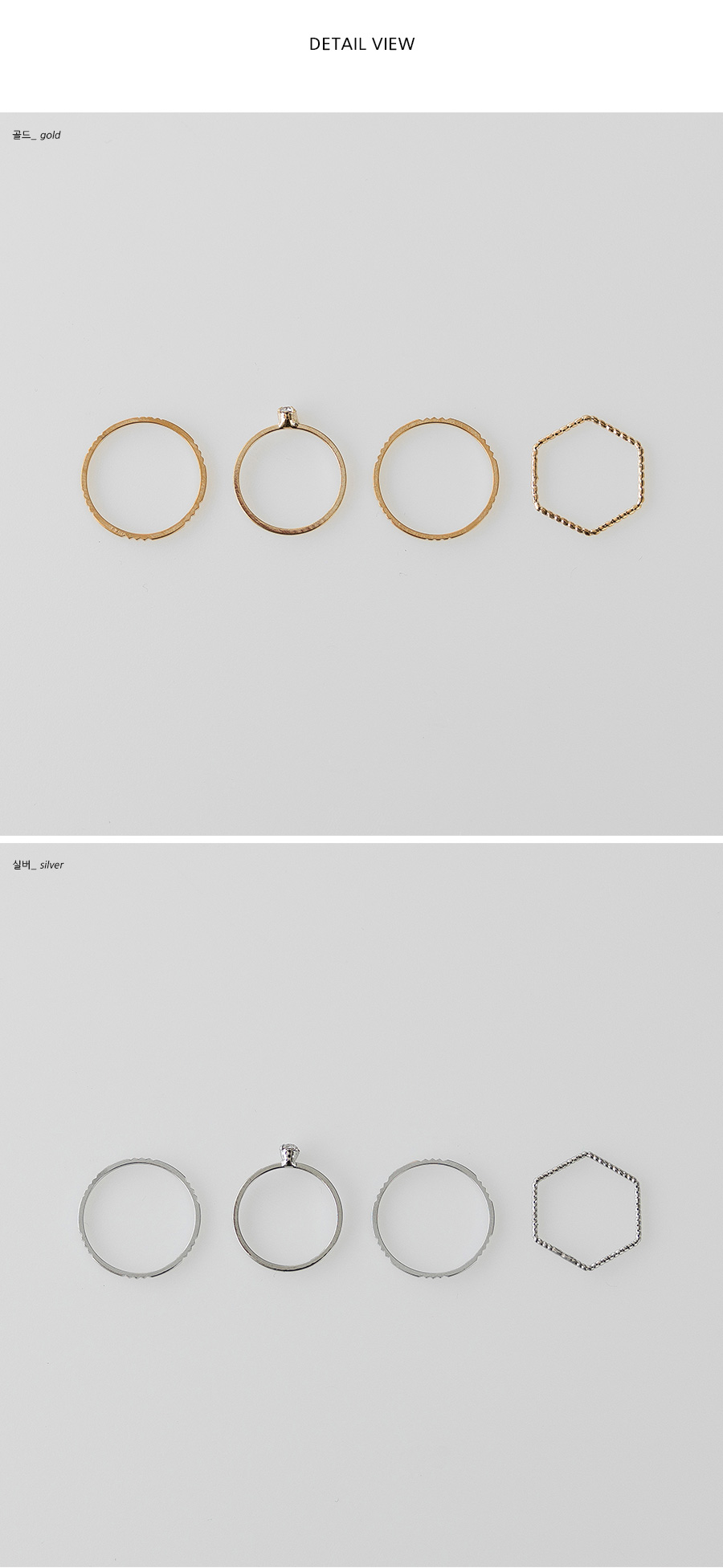 daily simple 4ring set