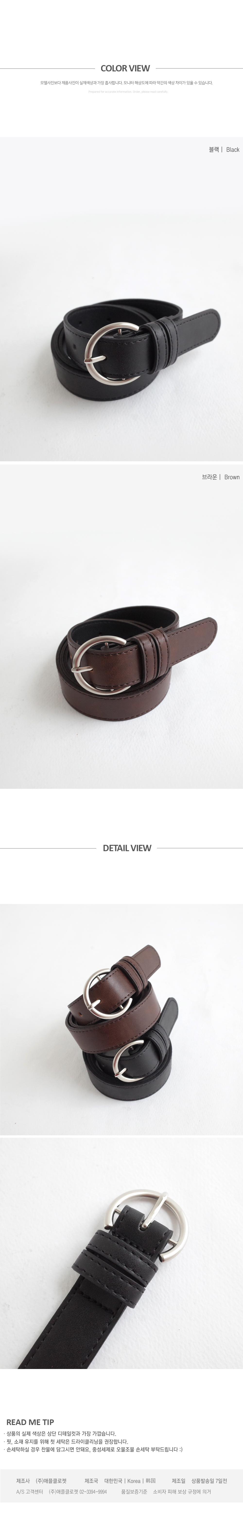 Half Round Belt