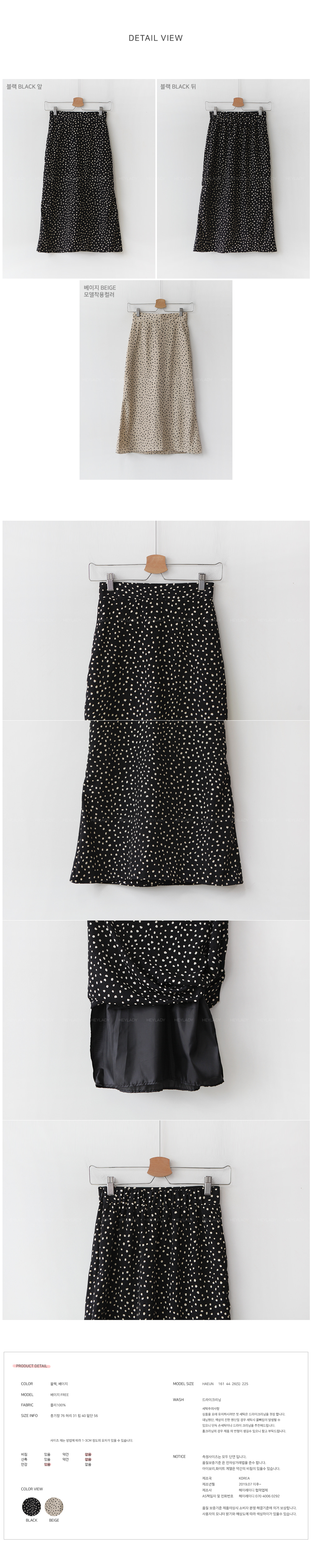 Lily dot skirt