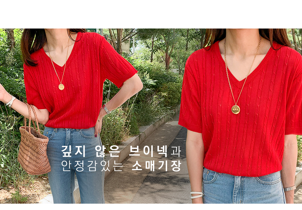 Summer V-neck cable knit