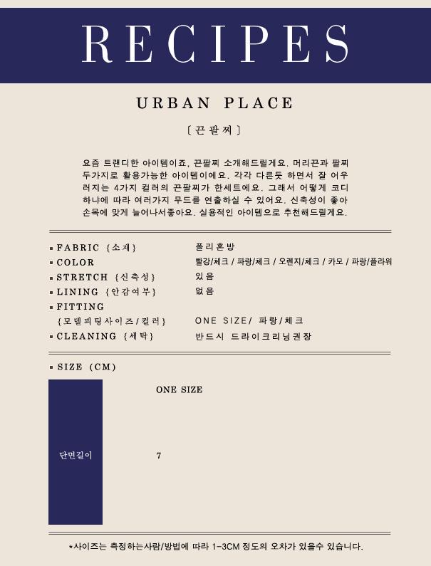 Urban place (끈팔찌)