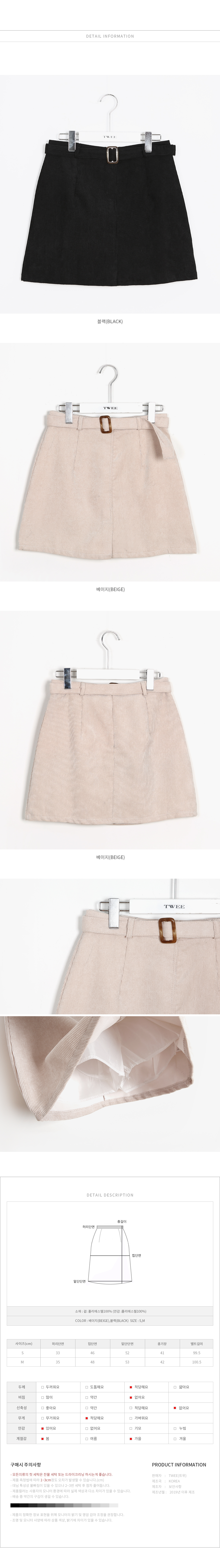 Riker skirt