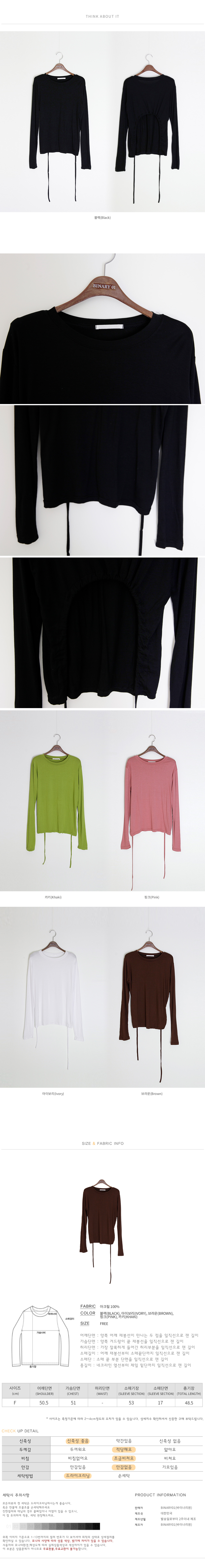 String Libya Tencel T-shirt