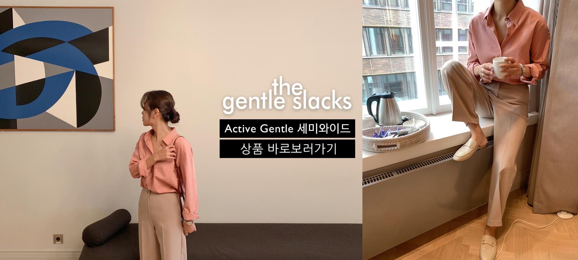 GENTLE active SLACKS/ver.세미와이드