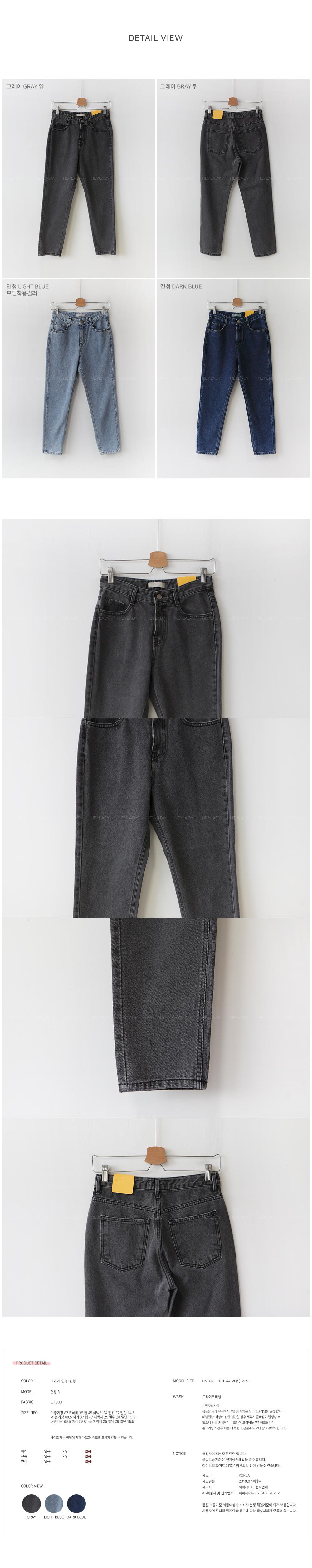 Sanderine Denim Pants