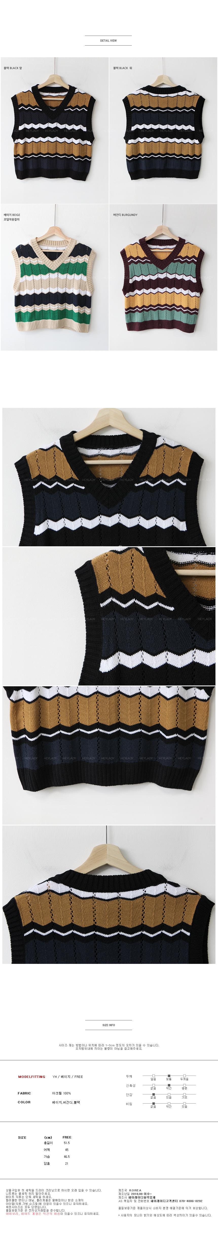 Dublin knitted vest