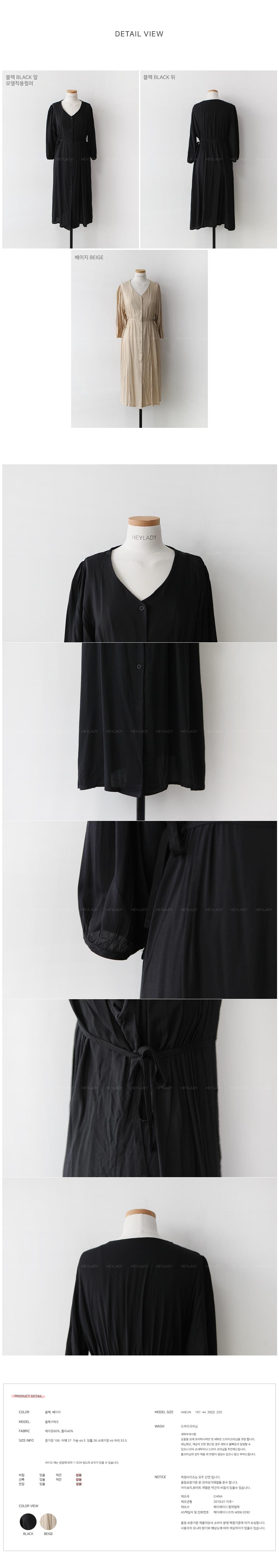 D Maine Ribbon Dress