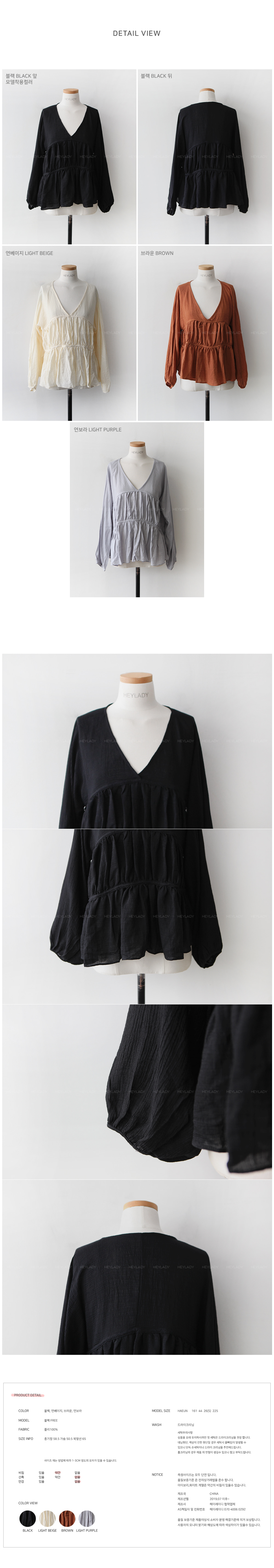 Duffy Cancan Blouse