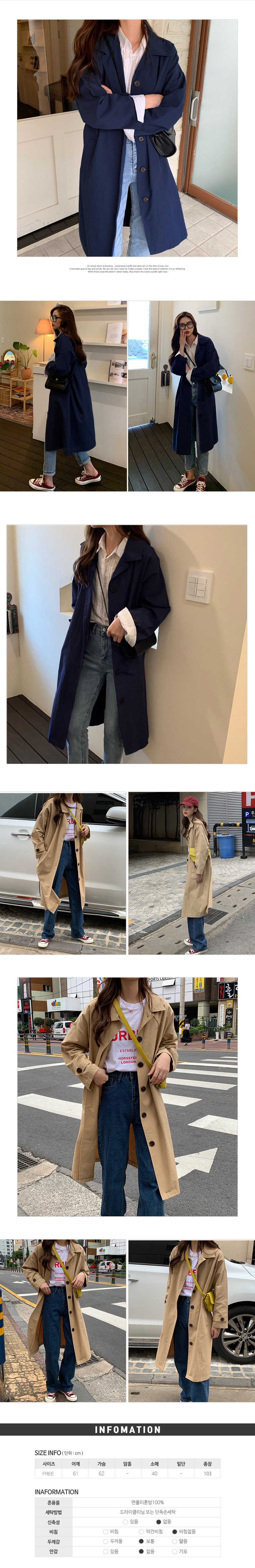 Holland Trench Coat