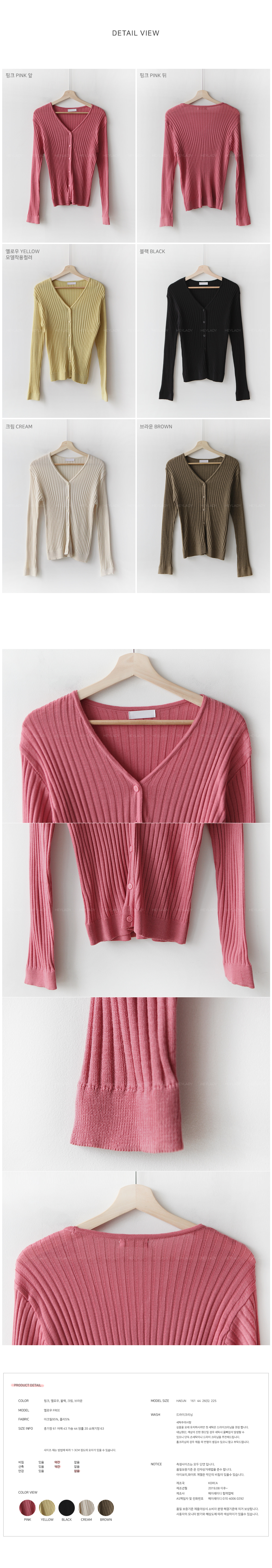 Nelly Ribbed Knit Cardigan