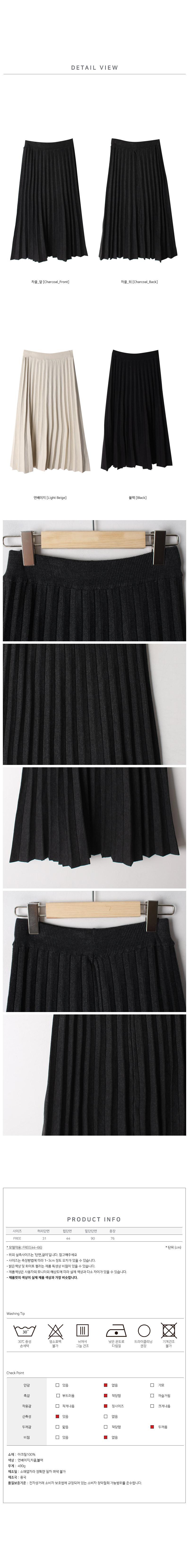 Ruin pleated knit skirt