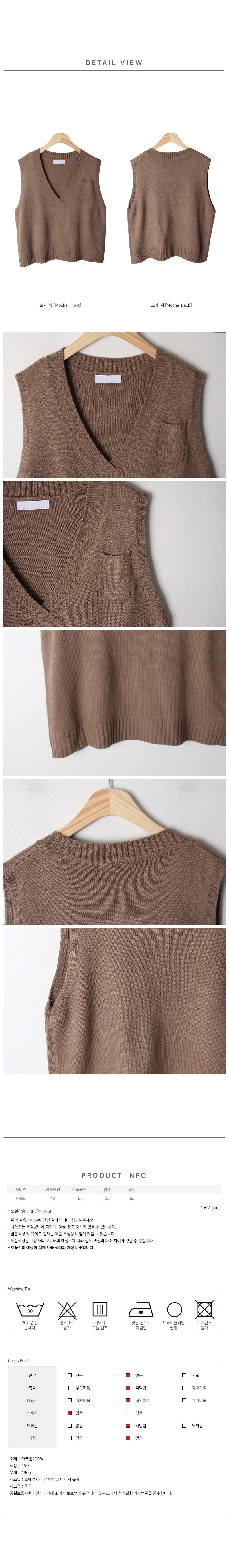 Mocha pocket knit best