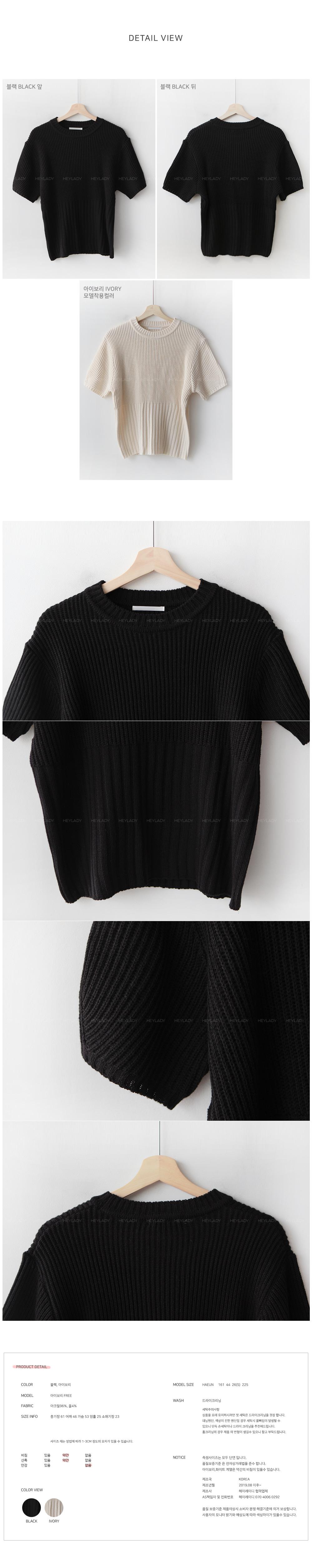Hopper wool short sleeve knit