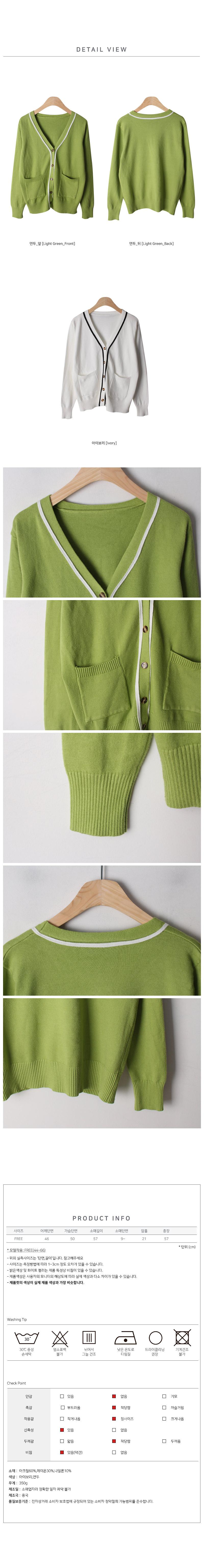 Green milk color cardigan