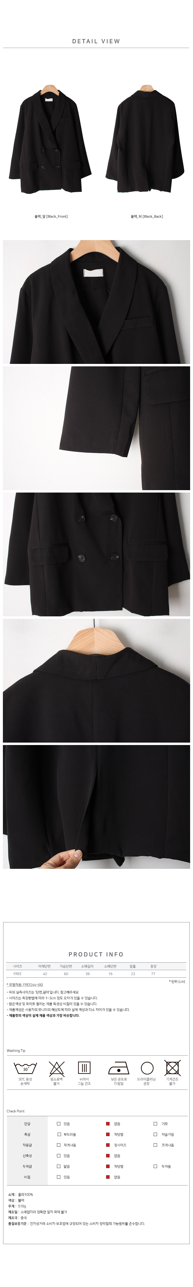 Le Maison Double Button Jacket