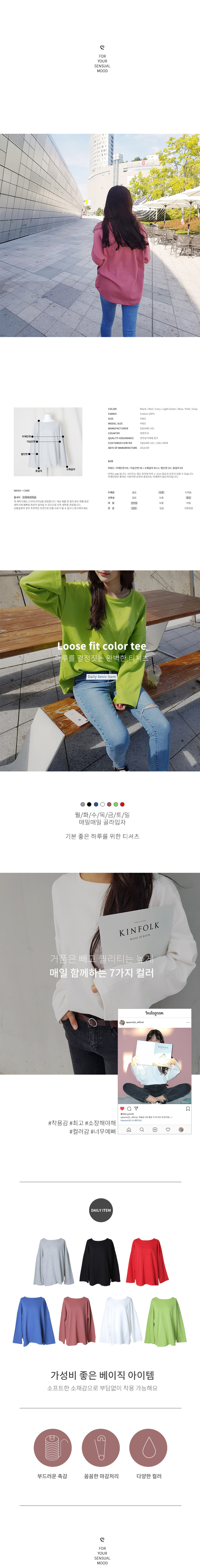 Loose fit color tee