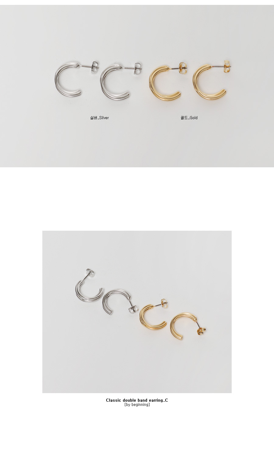Classic double band earring_C