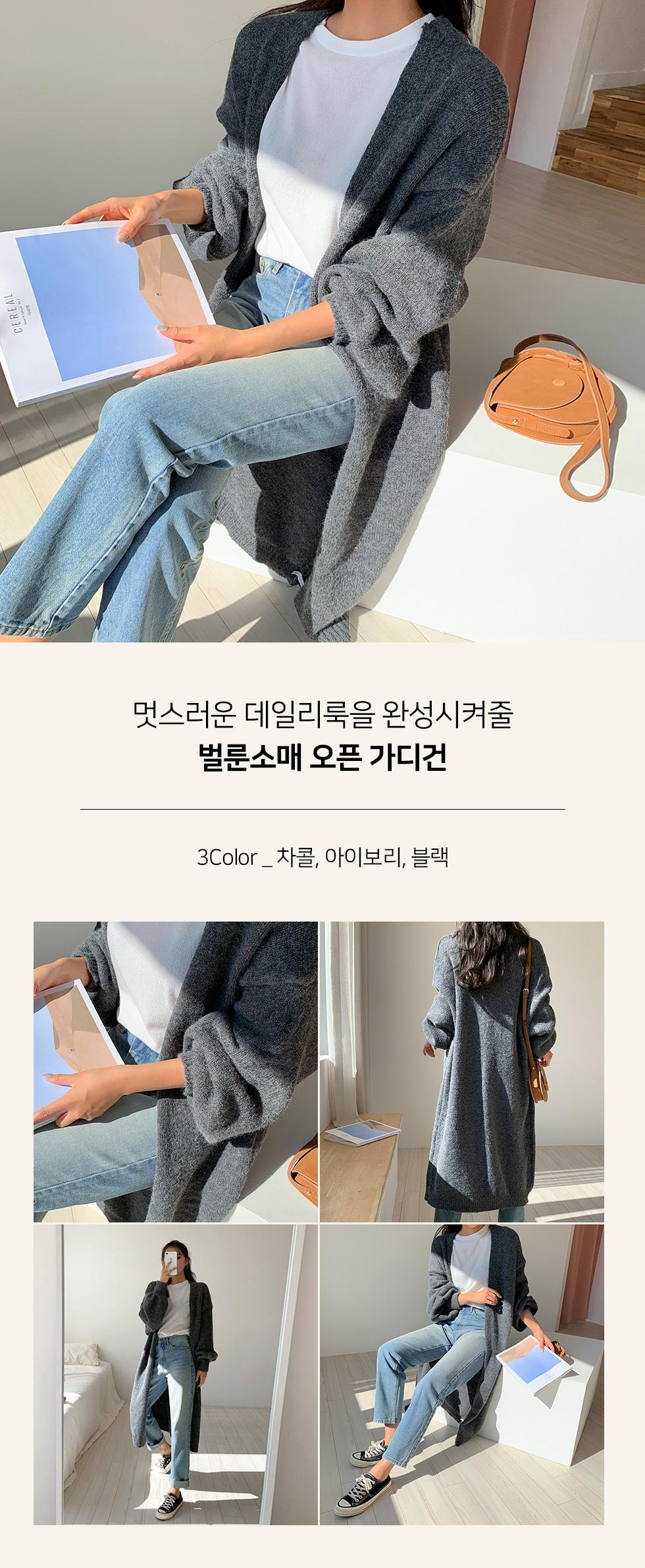 Pumpkin sleeve long cardigan