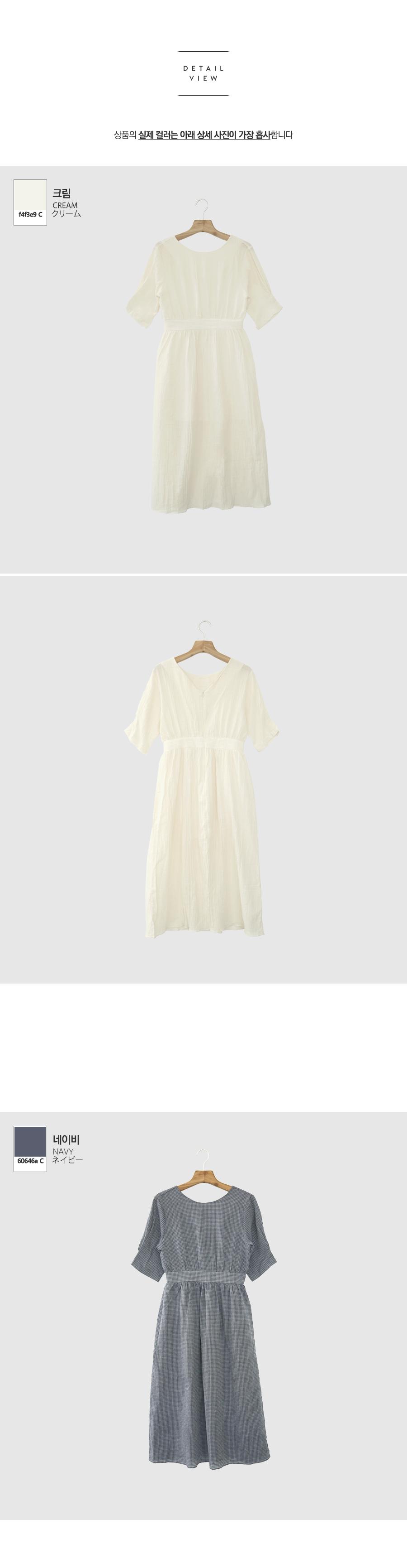 Waistline Cup Check Dress