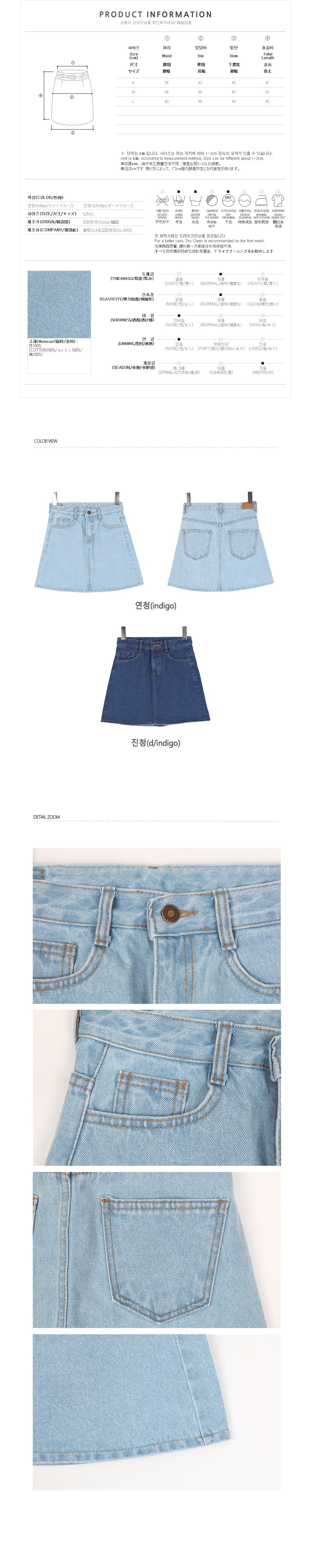 Mini-denim skirt