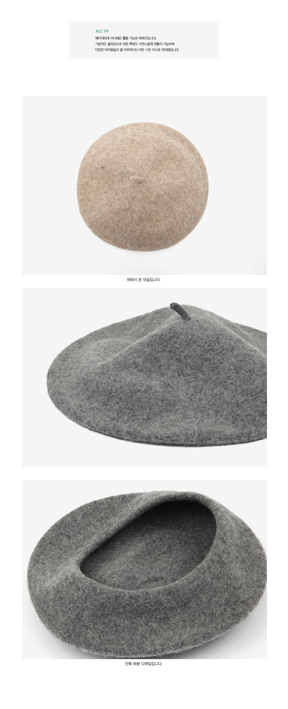 basic wool beret (6 colors)