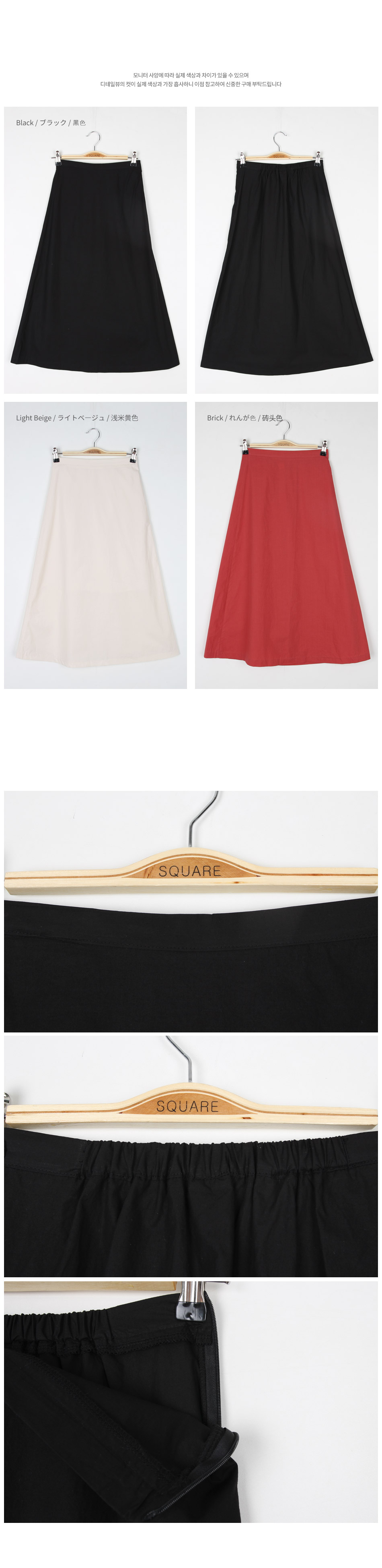 Hayes long skirt_H