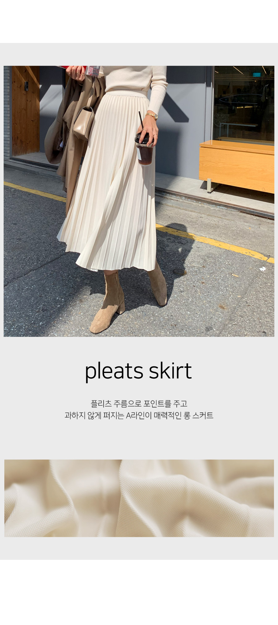 Creaming pleated long skirt