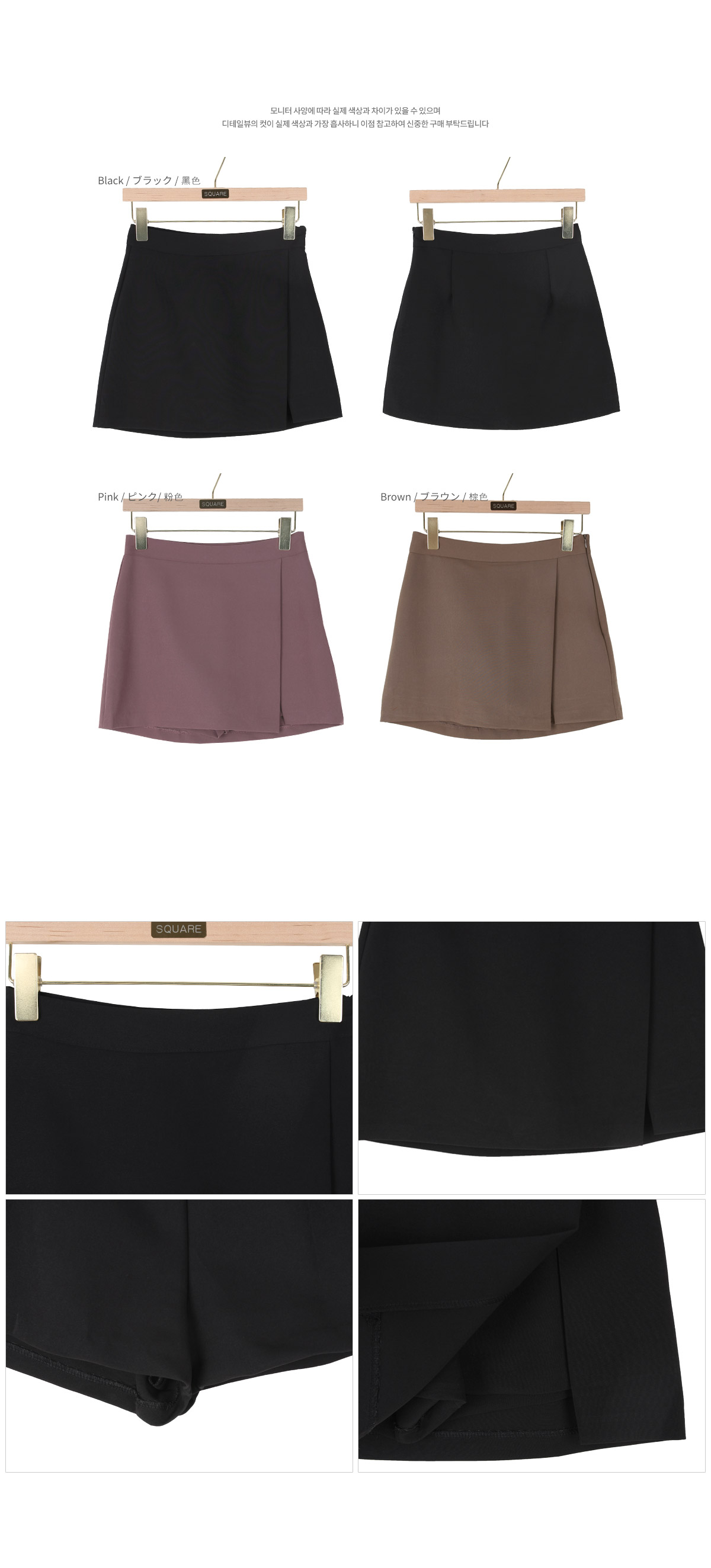 Span slit Culotte skirt _H