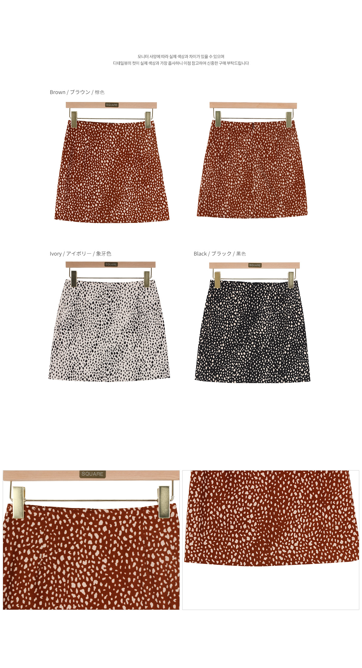 Leopard Mini Skirt _H