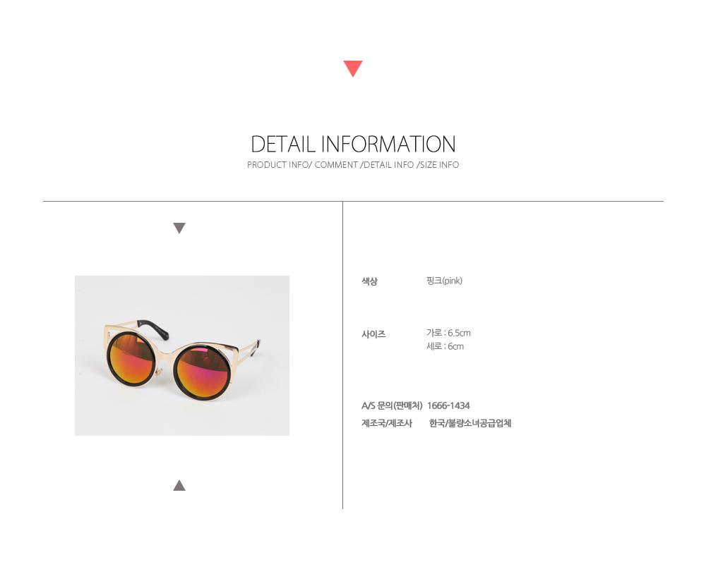Gilt Mirror Sunglasses
