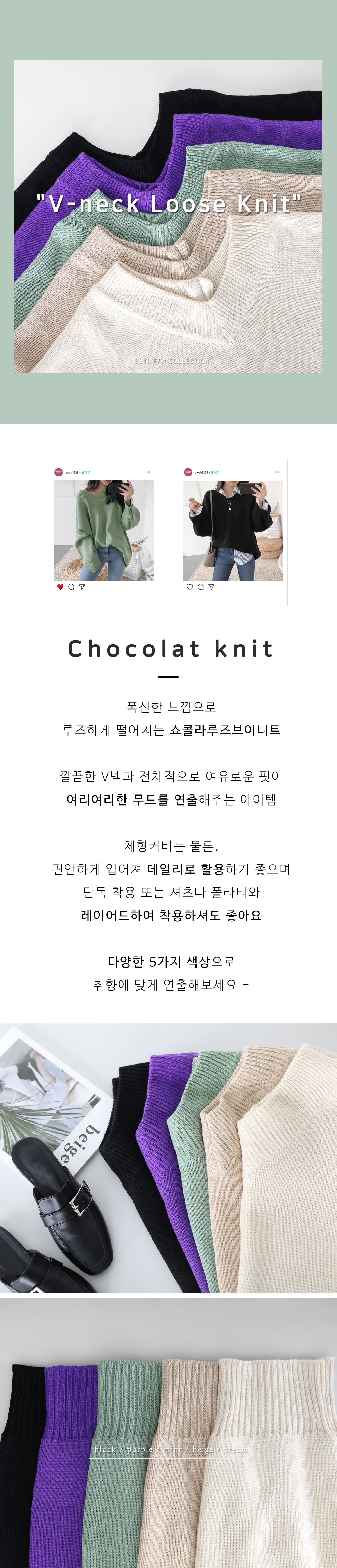 Chocolat rouge knit